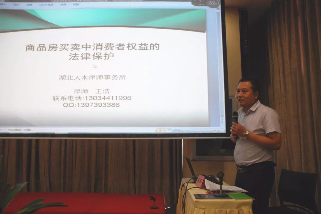 王浩律师进行法律培训指导.jpg