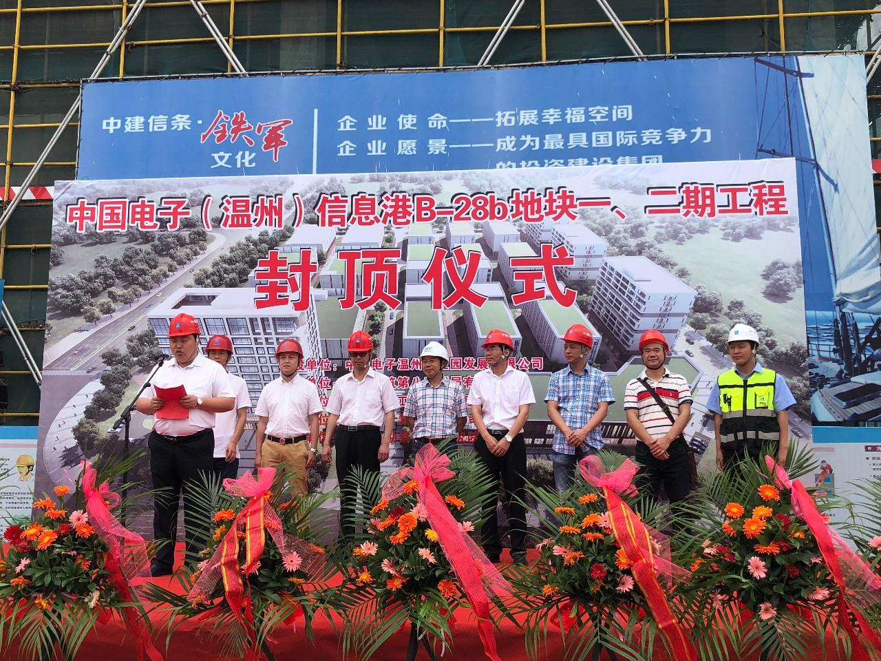 中国电子(温州)信息港首发地块举行封顶仪式.jpg