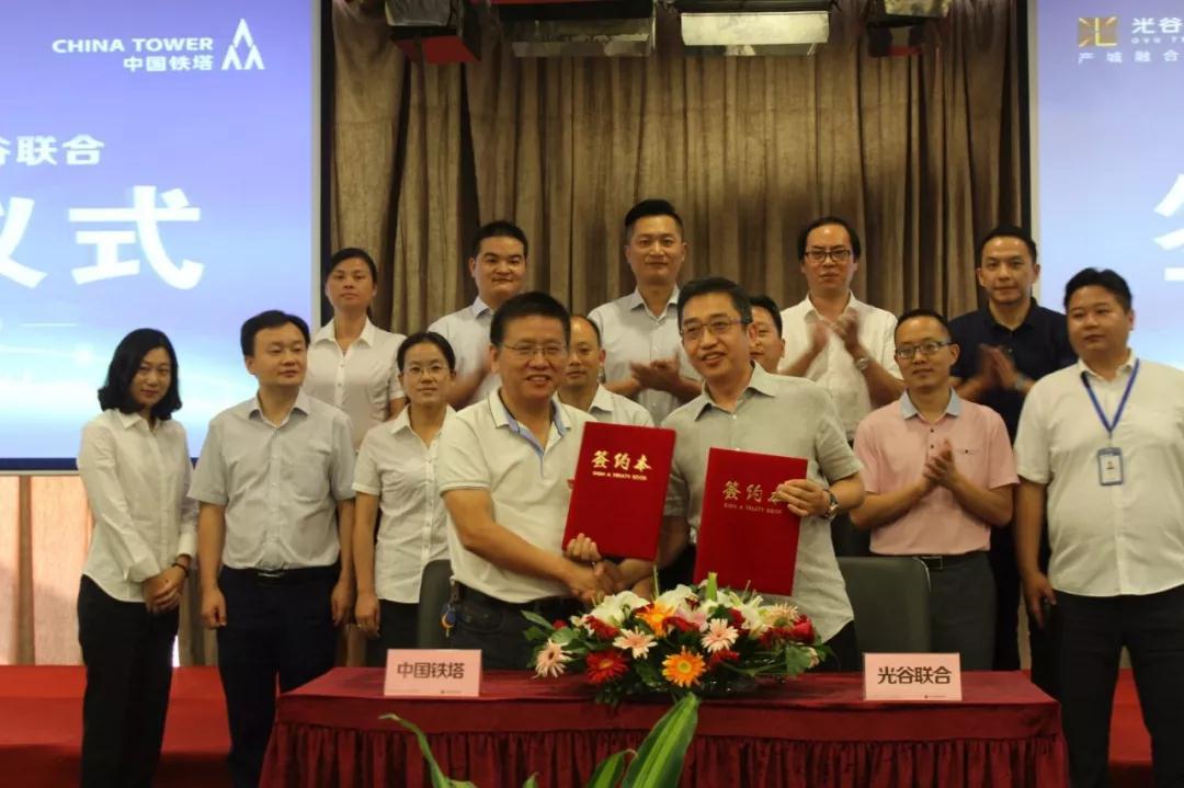 黄石铁塔和中电光谷黄石公司签约成功.jpg