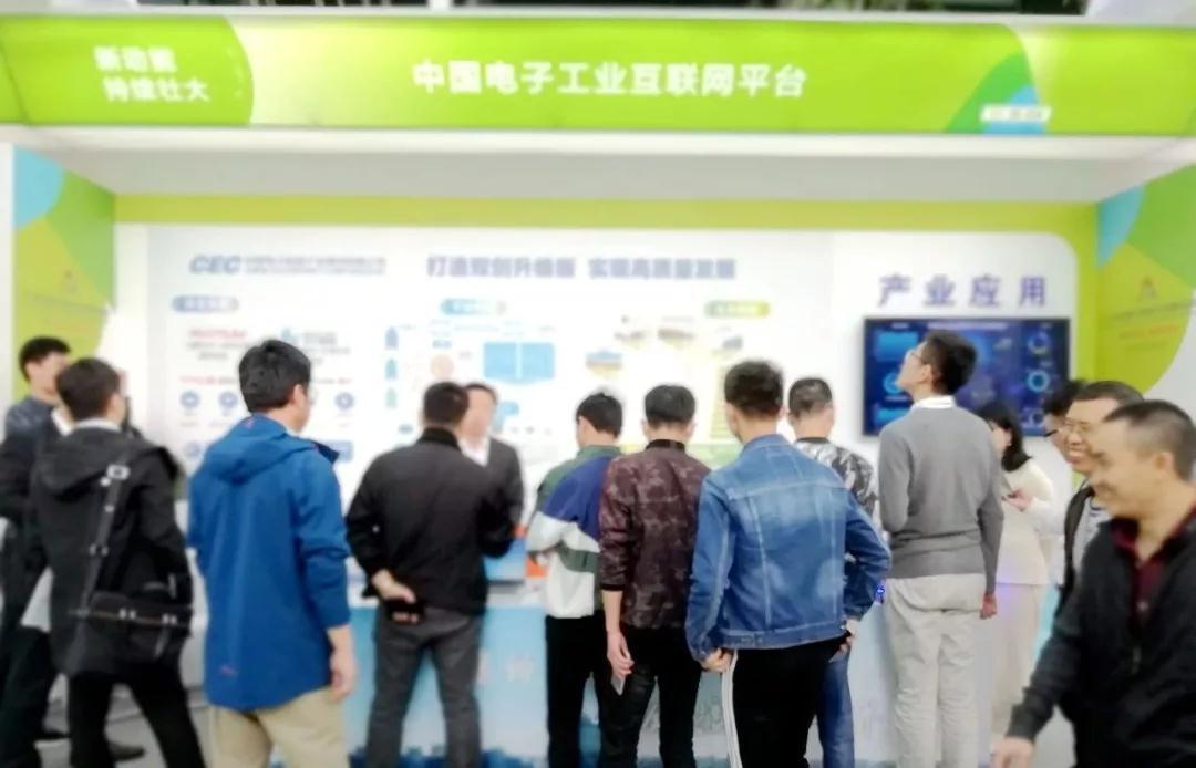中国电子工业互联网平台展区.jpg