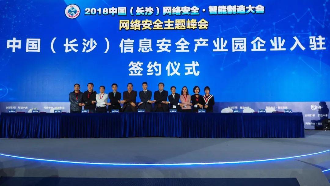 中国(长沙)信息安全产业园签约现场.jpg